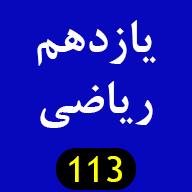 یازدهم ریاضی